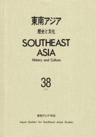 『東南アジア―歴史と文化―』表紙